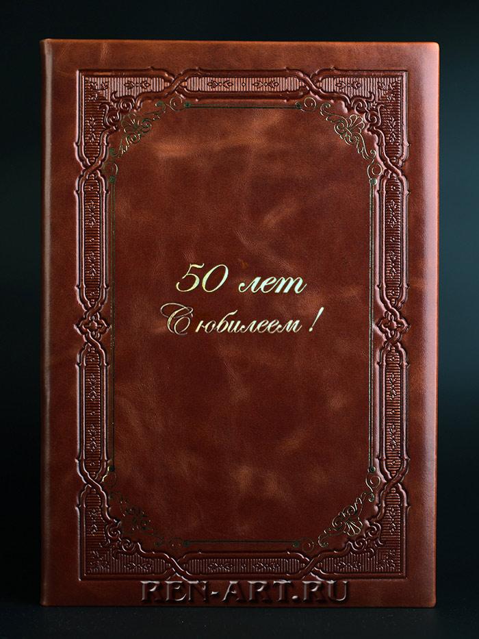 Папка для поздравлений с юбилеем 780