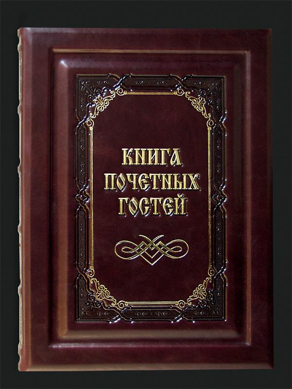 Картинки по запросу Книга почетных гостей