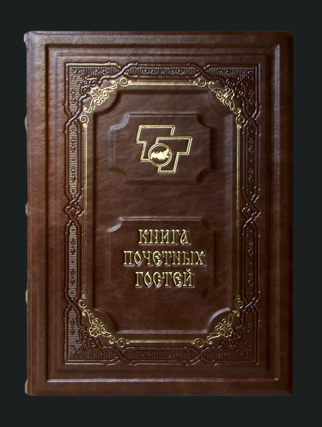 книга почетных гостей образец