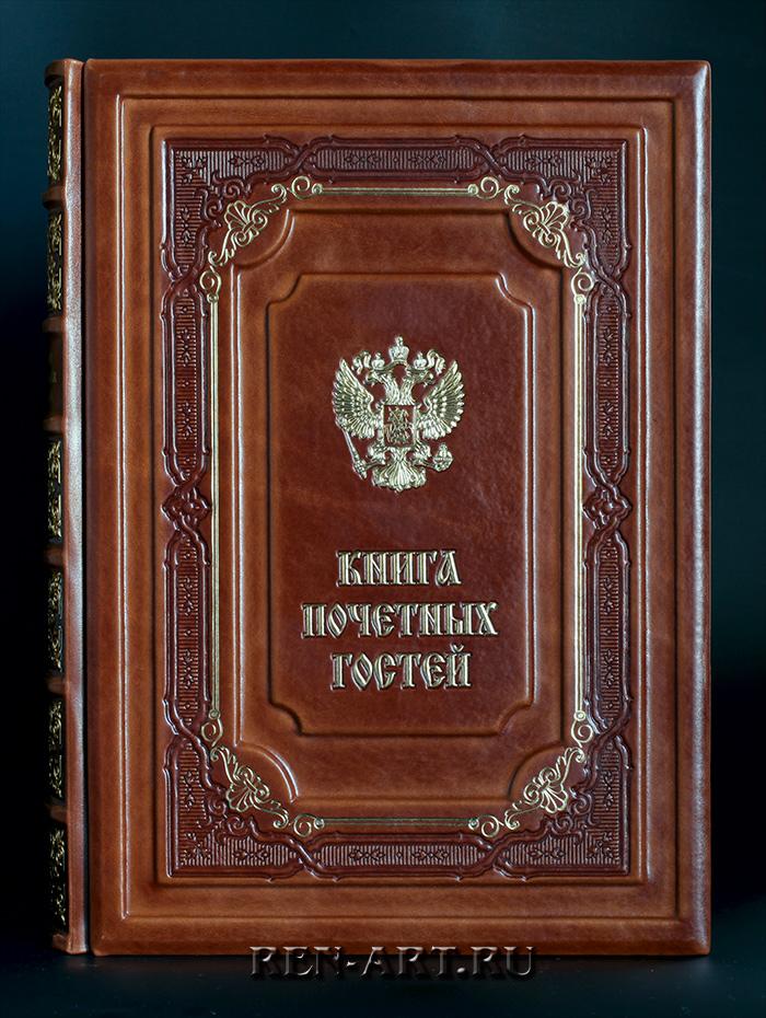 Книга Почетных Гостей Образец - фото 2