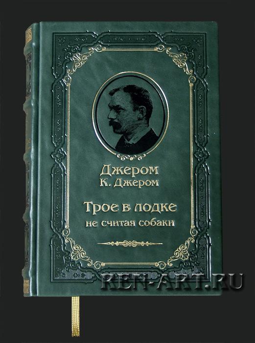 Подарочные книги в кожаном переплете